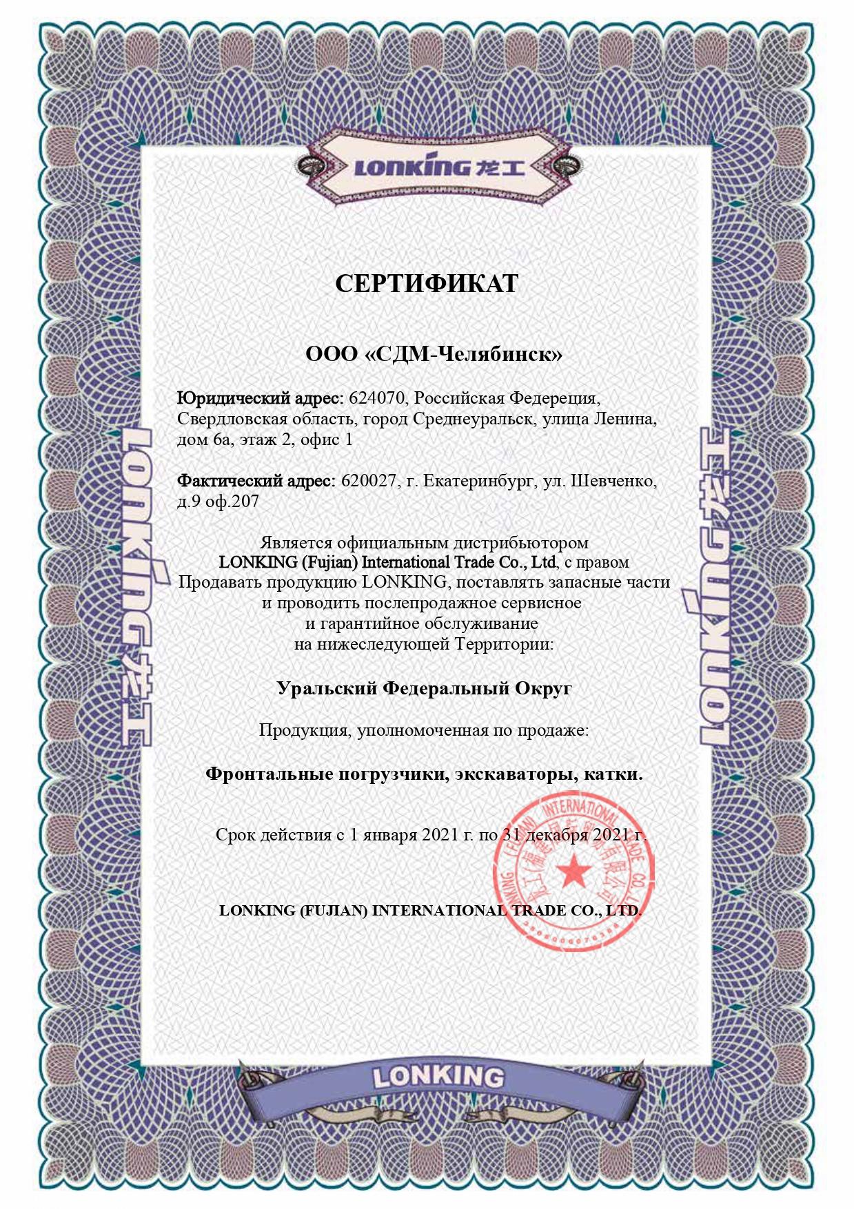 Сертификаты СДМ-108457