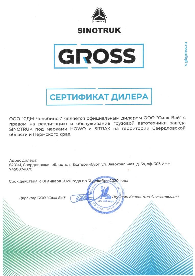 Сертификаты СДМ-4463
