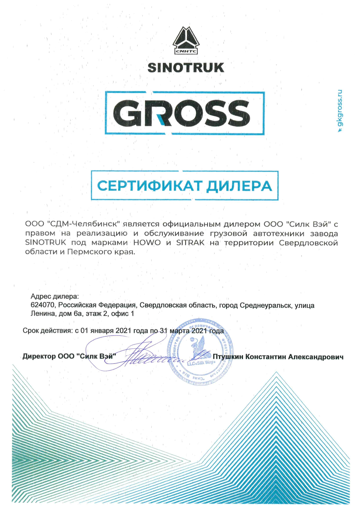 Сертификаты СДМ-108422