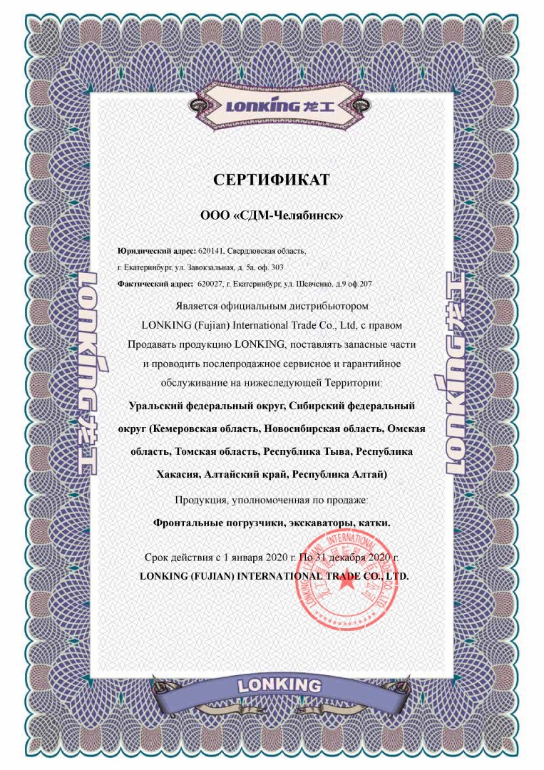 Сертификаты СДМ-4465